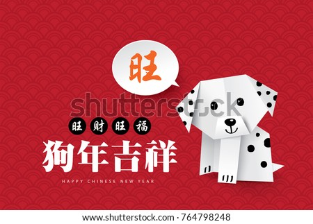 2018 Chinese new year greeting card with origami dog. Chinese Translation: Prosperous, good fortune & auspicious year of the dog, wording in speech bubble: prosperous.