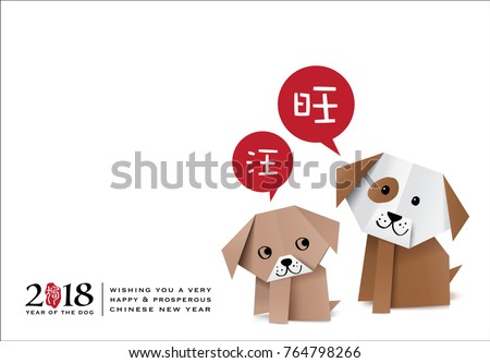 2018 Chinese New Year Greeting Card With Origami Dogs Translation Red Seal