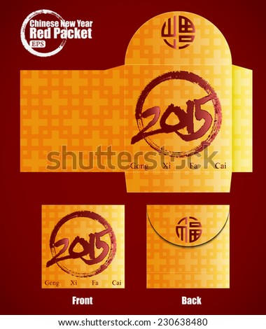 2015 Chinese New Year Money Red Packet.