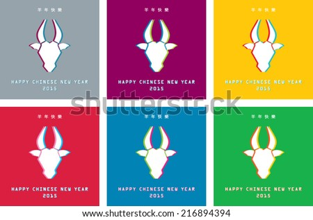 2015 chinese new year of the goat card - stock vector