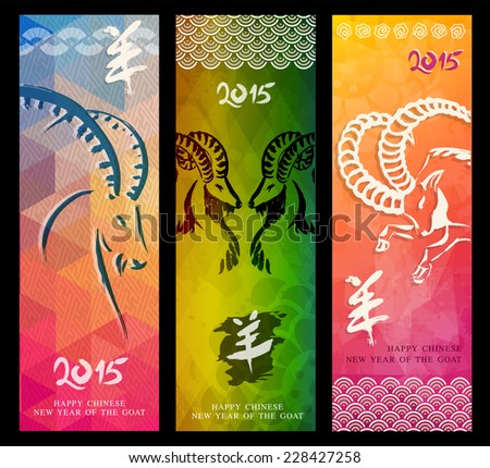 2015 Chinese New Year of the Goat geometric art greeting card or banner background set. EPS10 vector file organized in layers for easy editing. - stock vector