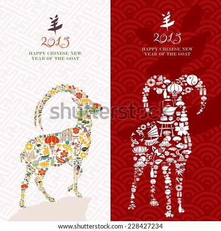 2015 Chinese New Year of the Goat greeting cards set with oriental icons shape composition. Oriental geometric symbol texture background. - stock vector
