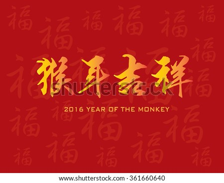 2016 Chinese New Year of the Monkey Traditional Calligraphy Text Wishing Prosperity in Year of the Monkey with Good Fortune Text in Red Background Vector Illustration - stock vector