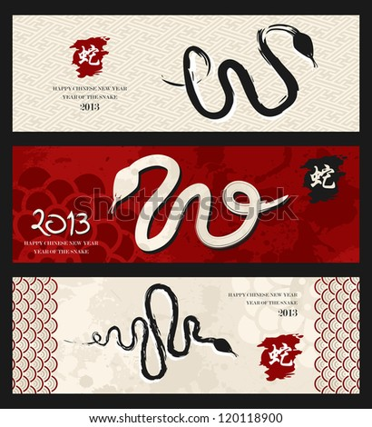 2013 Chinese New Year of the Snake brush style illustration banners set. Vector illustration layered for easy manipulation and custom coloring. - stock vector