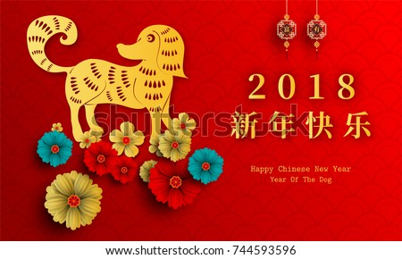 2018 chinese new year paper cutting stock vector 744593596 2018 chinese new year paper cutting year of dog vector design for your greetings card m4hsunfo Choice Image