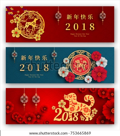 2018 chinese new year paper cutting stock vector 753665869 2018 chinese new year paper cutting year of dog vector design for your greetings card stopboris Images