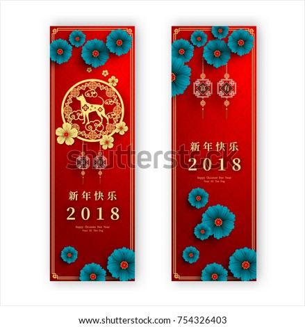 2018 chinese new year paper cutting stock vector 754326403
