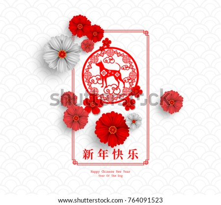 2018 Chinese New Year Paper Cutting Of Dog Vector Design For Your Greetings Card