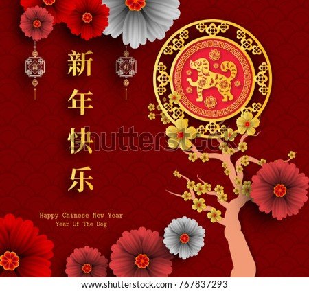 2018 chinese new year paper cutting stock vector 767837293 2018 chinese new year paper cutting year of dog vector design for your greetings card stopboris Images