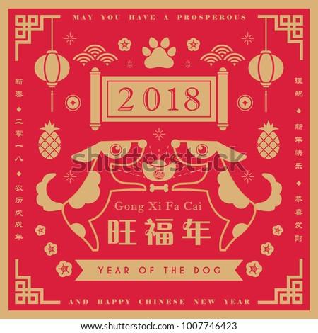 2018 chinese new year template cartoonのベクター画像素材 1007746423