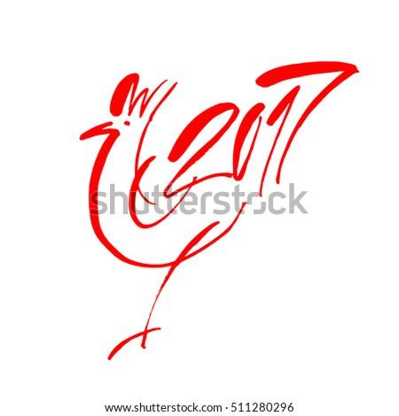 2017 chinese new year vector template stock vector 511280296 2017 chinese new year vector template element of design logo logotype card stopboris Choice Image