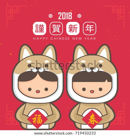 2018 chinese new year year dog stock vector 719450233
