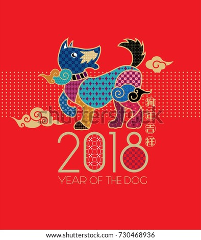 2018 chinese new year year dog stock vector 730468936 shutterstock. Black Bedroom Furniture Sets. Home Design Ideas