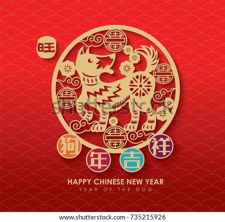 2018 chinese new year year dog stock vector 735215926 shutterstock. Black Bedroom Furniture Sets. Home Design Ideas