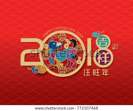 2018 Chinese New Year, Year of Dog Vector Design (Chinese Translation: Auspicious Year of the dog)