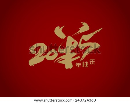 2015 Chinese New Year, Year of Goat. Translation for Chinese word: happy sheep / goat year. - stock vector