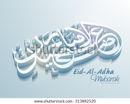 3D glossy arabic calligraphy text Eid-Al-Adha Mubarak on sky blue background for muslim community festival of sacrifice celebration. - stock vector