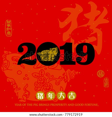 https://thumb1.shutterstock.com/display_pic_with_logo/452332/779172919/stock-vector--design-for-chinese-new-year-pig-calligraphy-translation-year-of-the-pig-brings-prosperity-779172919.jpg