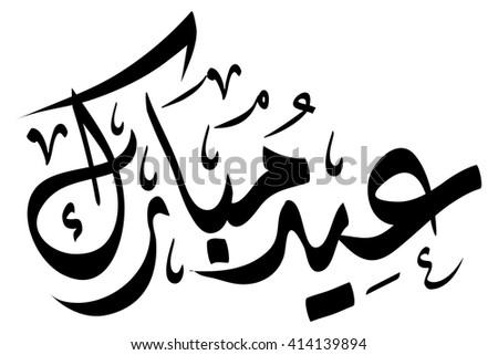 """Eid Mubarak"" Arabic calligraphy - stock vector"
