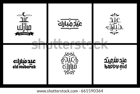 'Eid Mubarak' arabic islamic vector typography with white background - Translation of text 'Eid Fitr Mubarak ' islamic celebration