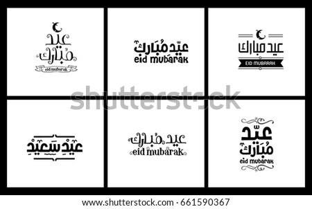 'Eid Mubarak' arabic islamic vector typography with white background - Translation of text 'Eid Fitr Mubarak' islamic celebration