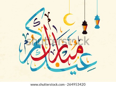 'Eid Mubarak' (Blessed Festival) in arabic calligraphy style which is a traditional Muslim greeting during the festivals of Eid ul-Adha and Eid-Fitr - stock vector