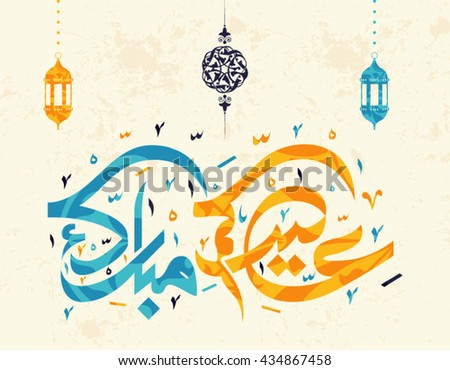 'Eid Mubarak' (Blessed Festival) in arabic calligraphy style which is a traditional Muslim greeting during the festivals of Eid ul-Adha and Eid-Fitr 1.Eps10 - stock vector