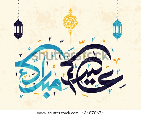 'Eid Mubarak' (Blessed Festival) in arabic calligraphy style which is a traditional Muslim greeting during the festivals of Eid ul-Adha and Eid-Fitr 3.Eps10 - stock vector