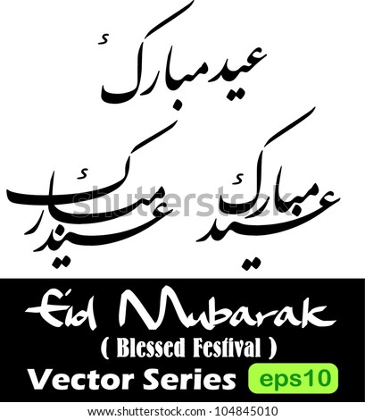 'Eid Mubarak' (Blessed Festival) in iranian nastaliq farisi arabic calligraphy style which is a traditional Muslim greeting during the festivals of Eid ul-Adha and Eid-Fitr. - stock vector
