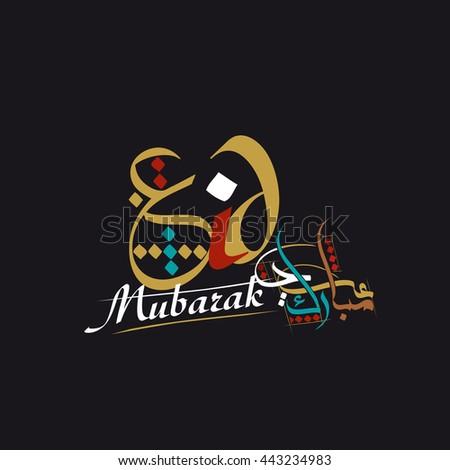 Popular Eid Holiday Eid Al-Fitr Greeting - stock-vector--eid-mubarak-greeting-card-islamic-background-for-muslims-holidays-such-as-eid-al-fitr-eid-al-443234983  Picture_316281 .jpg