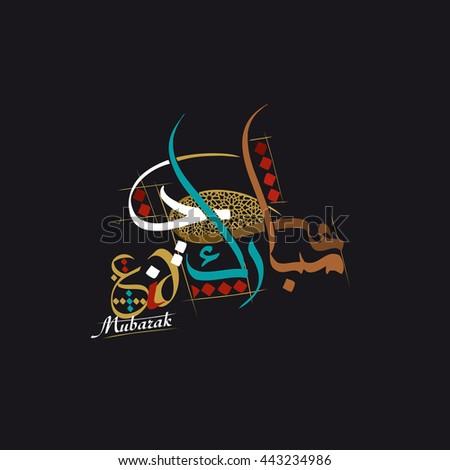 Top Animation Eid Al-Fitr Greeting - stock-vector--eid-mubarak-greeting-card-islamic-background-for-muslims-holidays-such-as-eid-al-fitr-eid-al-443234986  Trends_304998 .jpg