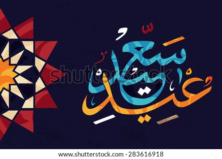 'Eid Saeed' (translated as 'Happy Eid') in arabic calligraphy style - stock vector