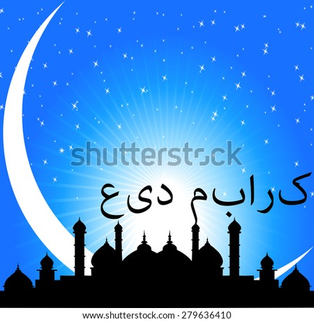 Elegant background with Mosque  and  arabic Islamic calligraphy of text Eid Mubarak - stock vector