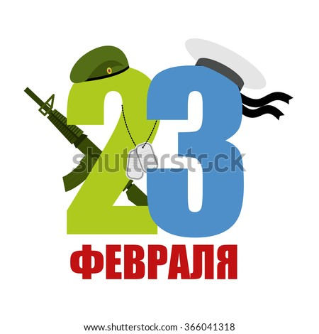 23 February. Green Beret and sailors Cap. Automatic and military badge. Gun and soldier icon. Emblem for  holiday. Day of defenders of fatherland. Translation of   phrase in russian: 23 February.