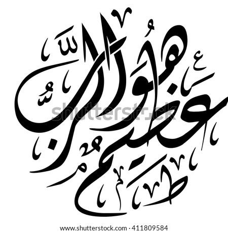 'God is Great' Arabic Calligraphy - stock vector