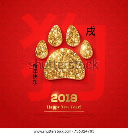 2018 greeting card shining gold paw stock vector 736324783 2018 greeting card with shining gold paw print vector illustration brochure design template m4hsunfo