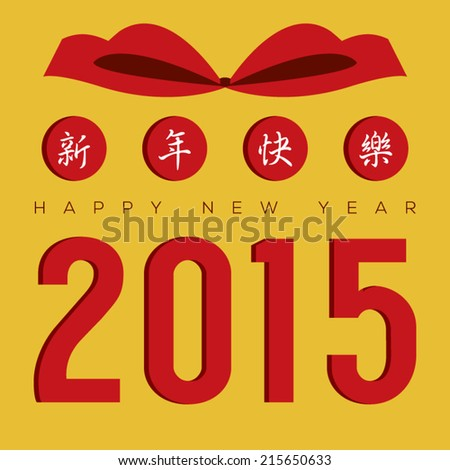 2015 Greeting Card Traditional Chinese Alphabet Stock Vector