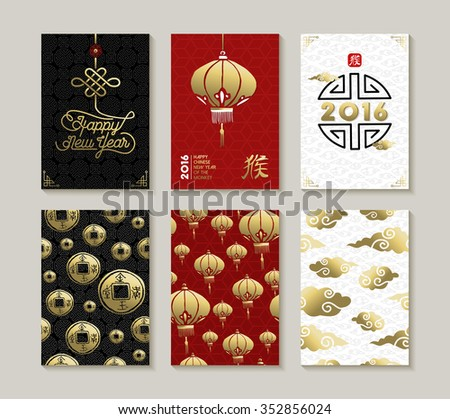 2016 Happy Chinese New Year of the Monkey, greeting card seamless pattern set with traditional decoration elements and text in gold color. EPS10 vector. - stock vector