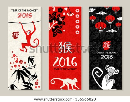2016 Happy Chinese New Year of the Monkey. Label card set with traditional asian art style ape silhouette and decoration. EPS10 vector. - stock vector