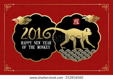 2016 Happy Chinese New Year of the Monkey. Traditional badges with asian culture decoration, vintage elements, text and ape silhouette. EPS10 vector. - stock vector