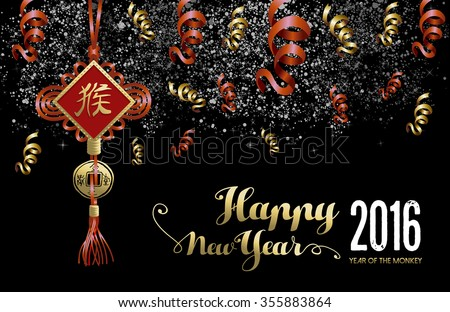 2016 Happy Chinese New Year of the Monkey. Traditional decoration over night sky background with firework and confetti explosion. EPS10 vector. - stock vector