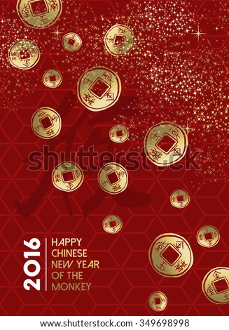 2016 Happy Chinese New Year of the Monkey, traditional symbols with calligraphy and stars in gold color over red pattern background. EPS10 vector. - stock vector