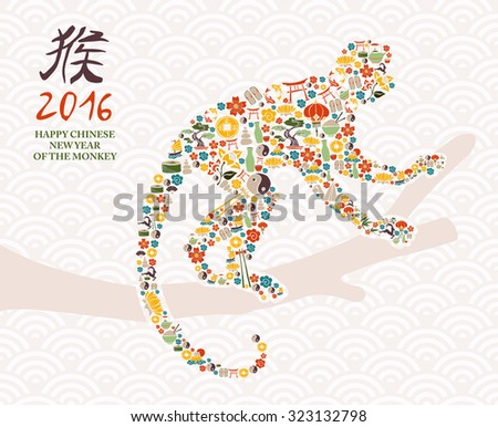 2016 Happy Chinese New Year of the Monkey with China cultural element icons making ape silhouette composition. Eps 10 vector. - stock vector