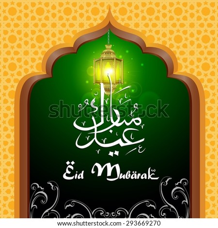 """Happy Eid"" quran with illuminated lamp. vector - stock vector"