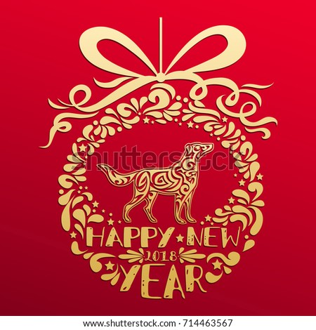 Happy new year 2018. Chinese oriental zodiac symbol Dog with Christmas ball and text. Year of Dog greeting card, print and poster. Gold Labrador dog silhouette