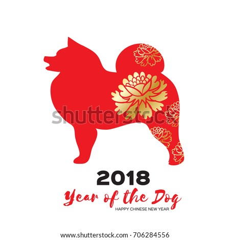 2018 happy new year greeting card stock vector 706284556 shutterstock 2018 happy new year greeting card celebration yellow background with dog german shepherd and place m4hsunfo Images