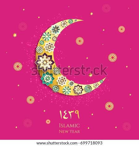 Most Inspiring Muharram Eid Al-Fitr 2018 - stock-vector--hijri-islamic-new-year-happy-muharram-muslim-community-festival-eid-al-ul-adha-mubarak-699718093  Best Photo Reference_367118 .jpg