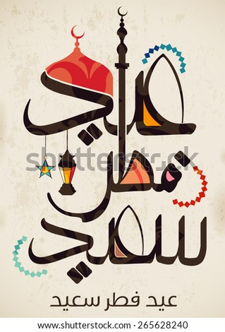 Islamic calligraphy vectors of 'Eid Saeed' translated as 'Happy Eid' - stock vector