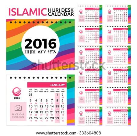 445 jpeg 74kb jewish georgian calendar 2016 calendar template 2016