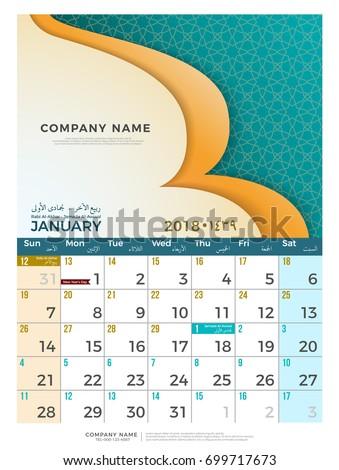 01 January Hijri 1439 1440 Islamic Stock Vector 699717673 ...